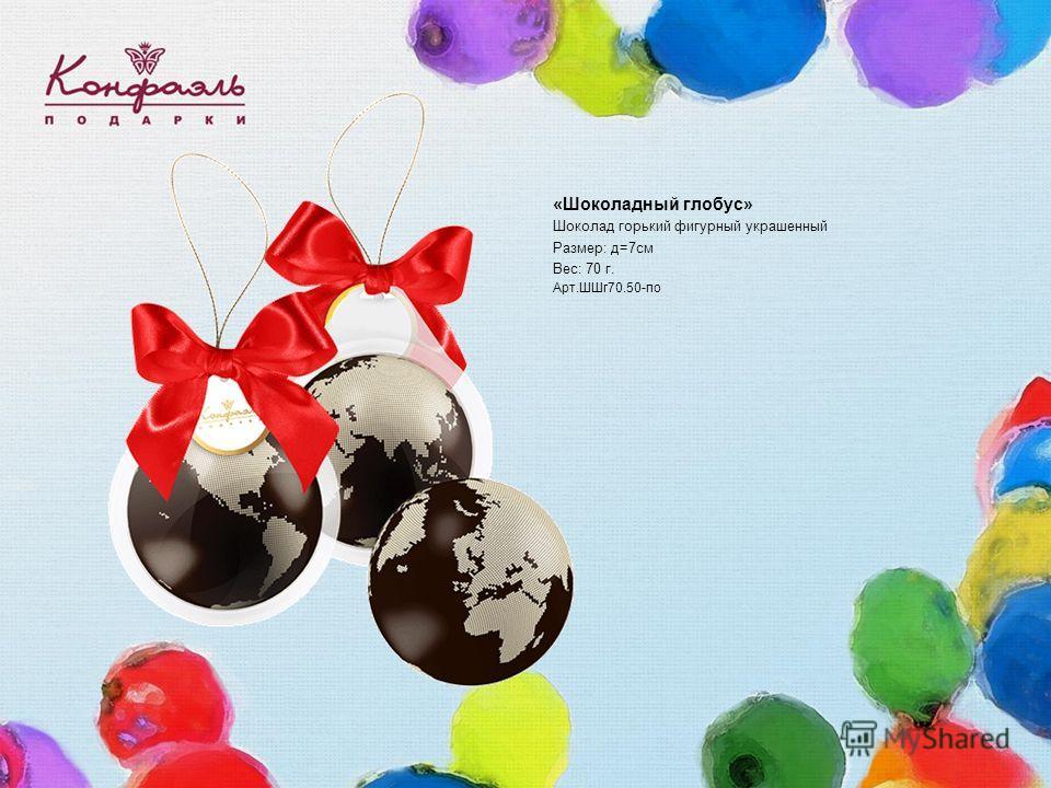 «Шоколадный глобус» Шоколад горький фигурный украшенный Размер: д=7см Вес: 70 г. Арт.ШШг70.50-по