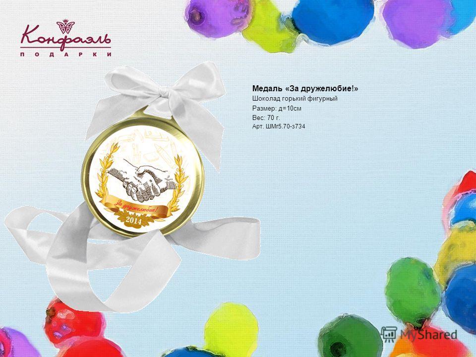 Медаль «За дружелюбие!» Шоколад горький фигурный Размер: д=10см Вес: 70 г. Арт. ШМг5.70-з734