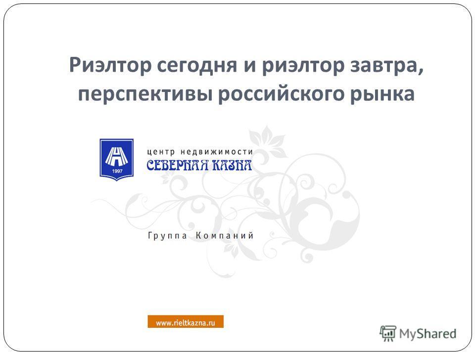 Риэлтор сегодня и риэлтор завтра, перспективы российского рынка