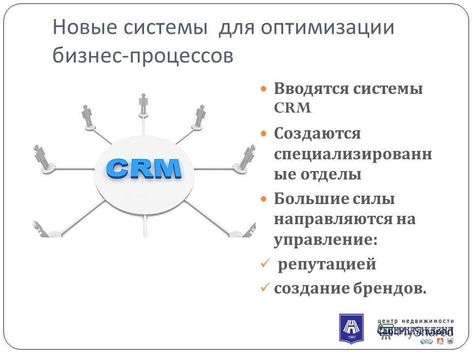 Новые системы для оптимизации бизнес - процессов Вводятся системы CRM Создаются специализированн ые отделы Большие силы направляются на управление : репутацией создание брендов.