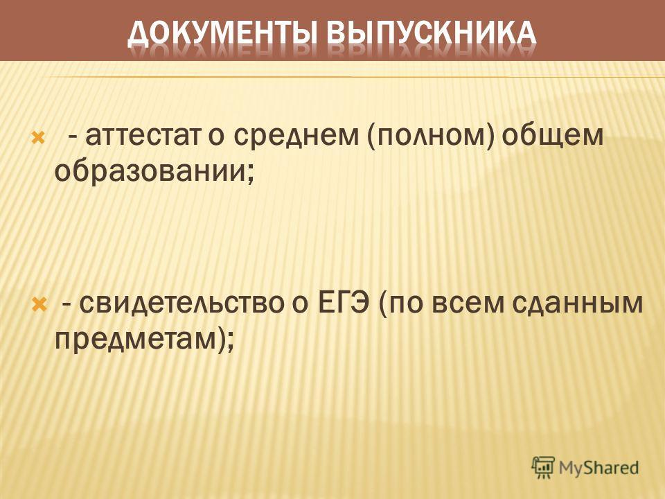 - аттестат о среднем (полном) общем образовании; - свидетельство о ЕГЭ (по всем сданным предметам);
