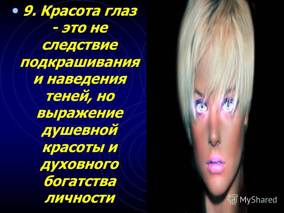 8. Глаза - это не просто орган зрения и не только