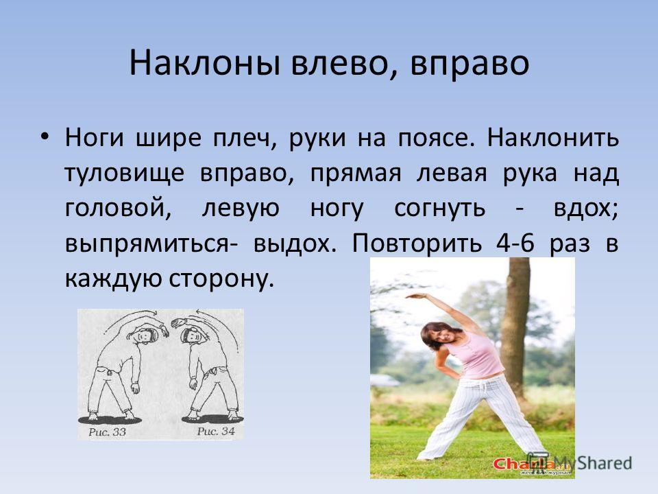 Наклоны влево, вправо Ноги шире плеч, руки на поясе. Наклонить туловище вправо, прямая левая рука над головой, левую ногу согнуть - вдох; выпрямиться- выдох. Повторить 4-6 раз в каждую сторону.