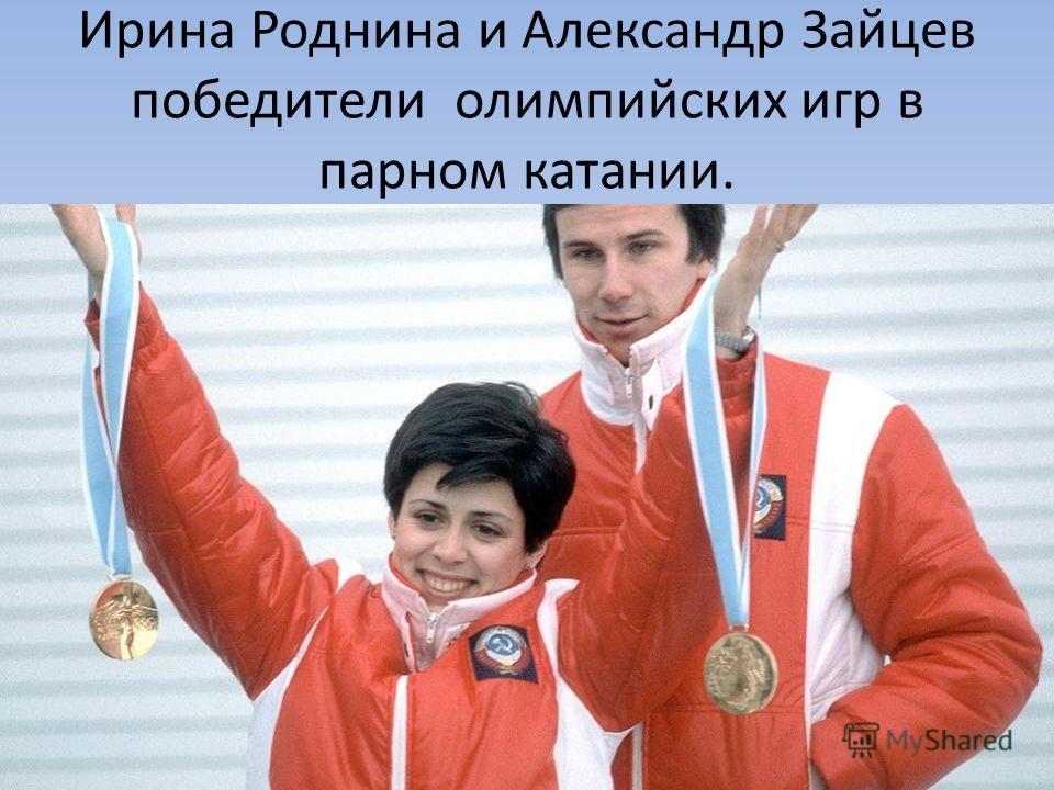 Ирина Роднина и Александр Зайцев победители олимпийских игр в парном катании.