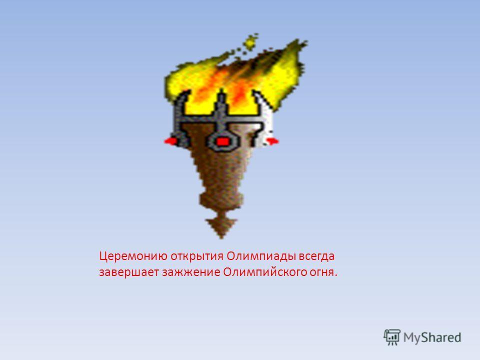 Церемонию открытия Олимпиады всегда завершает зажжение Олимпийского огня.
