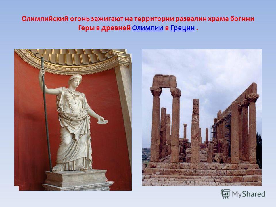 Олимпийский oгонь зажигают на территории развалин храма богини Геры в древней Олимпии в Греции.ОлимпииГреции