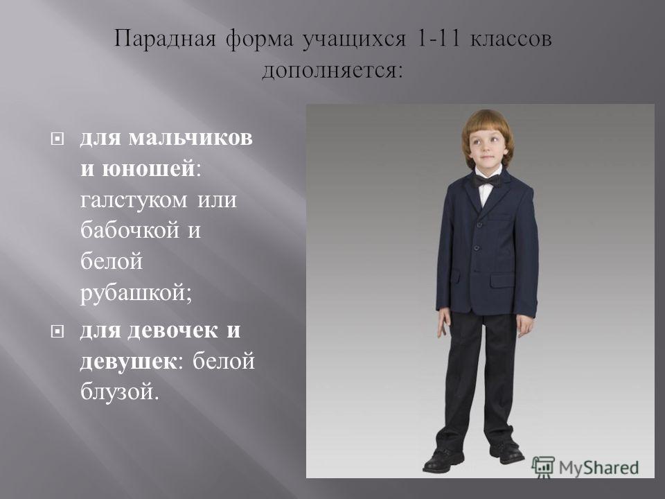 для мальчиков и юношей : галстуком или бабочкой и белой рубашкой ; для девочек и девушек : белой блузой.