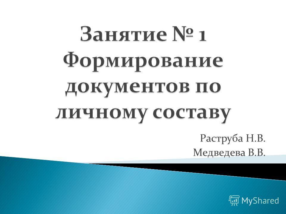Раструба Н.В. Медведева В.В.