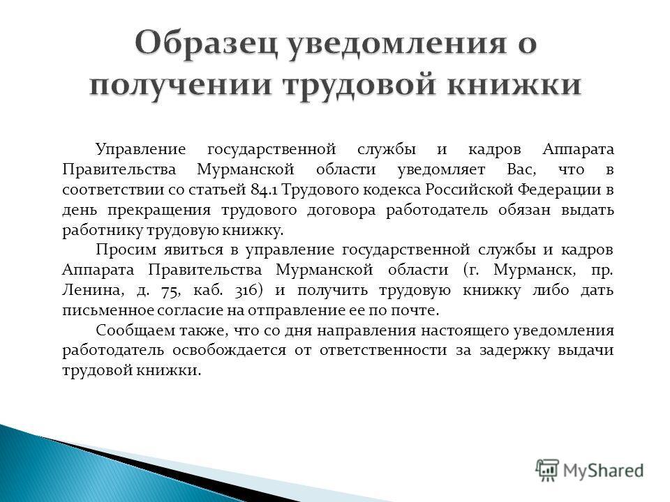 Управление государственной службы и кадров Аппарата Правительства Мурманской области уведомляет Вас, что в соответствии со статьей 84.1 Трудового кодекса Российской Федерации в день прекращения трудового договора работодатель обязан выдать работнику