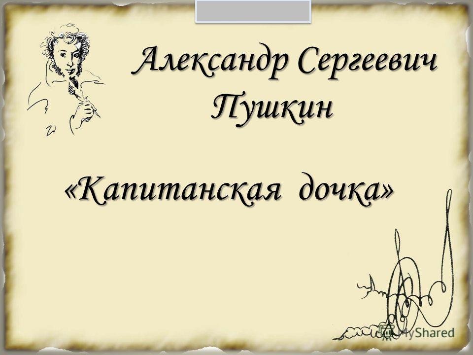 Александр Сергеевич Александр Сергеевич Пушкин Пушкин «Капитанская дочка» «Капитанская дочка»