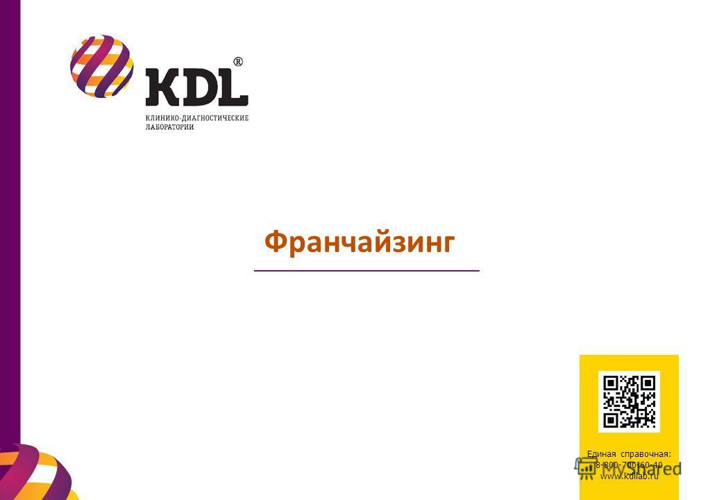 Единая справочная: 8-800-700-60-40 www.kdllab.ru Франчайзинг