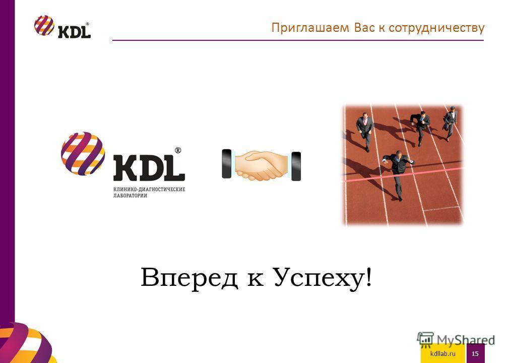 kdllab.ru15 Приглашаем Вас к сотрудничеству Вперед к Успеху!