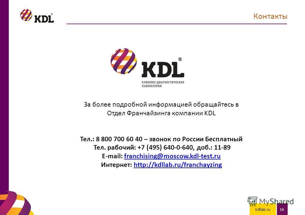 kdllab.ru16 Контакты За более подробной информацией обращайтесь в Отдел Франчайзинга компании KDL Тел.: 8 800 700 60 40 – звонок по России Бесплатный Тел. рабочий: +7 (495) 640-0-640, доб.: 11-89 E-mail: franchising@moscow.kdl-test.rufranchising@mosc