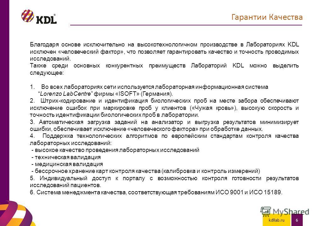 kdllab.ru6 Гарантии Качества Благодаря основе исключительно на высокотехнологичном производстве в Лабораториях KDL исключен «человеческий фактор», что позволяет гарантировать качество и точность проводимых исследований. Также среди основных конкурент