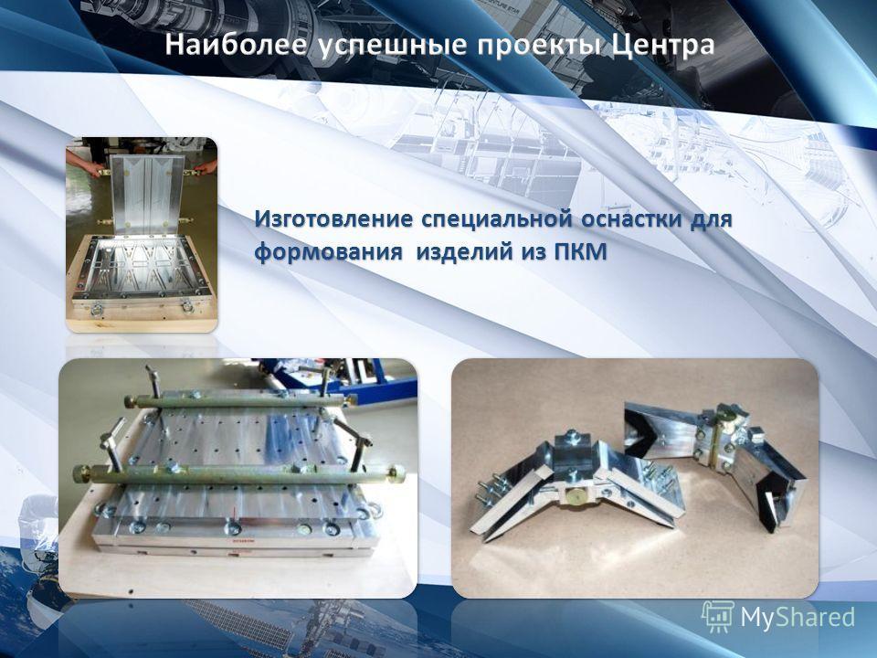 Изготовление специальной оснастки для формования изделий из ПКМ