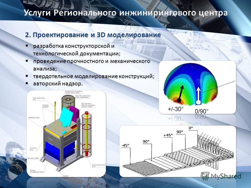 2. Проектирование и 3D моделирование разработка конструкторской и технологической документации; разработка конструкторской и технологической документации; проведение прочностного и механического анализа; проведение прочностного и механического анализ