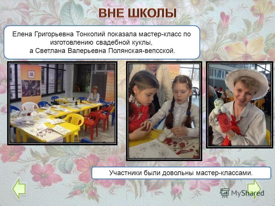 Участники были довольны мастер-классами. Елена Григорьевна Тонкопий показала мастер-класс по изготовлению свадебной куклы, а Светлана Валерьевна Полянская-вепсской.