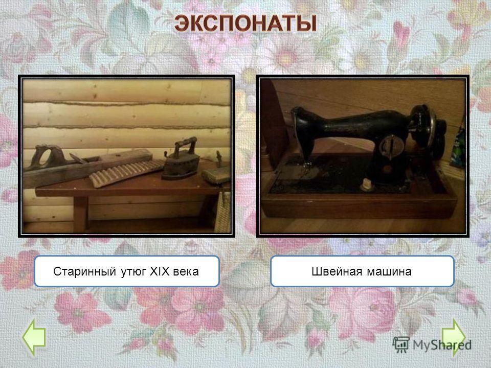 Швейная машинаСтаринный утюг XIX века
