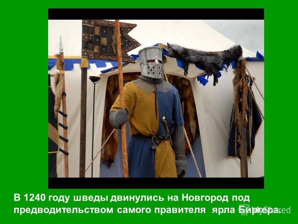 В 1240 году шведы двинулись на Новгород под предводительством самого правителя ярла Биргера.