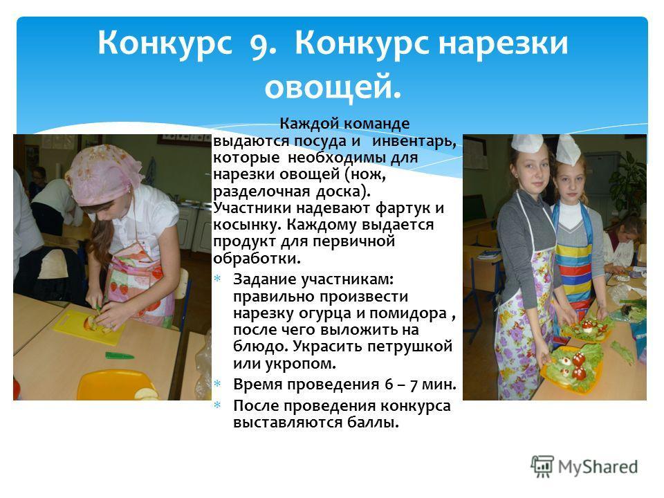 Каждой команде выдаются посуда и инвентарь, которые необходимы для нарезки овощей (нож, разделочная доска). Участники надевают фартук и косынку. Каждому выдается продукт для первичной обработки. Задание участникам: правильно произвести нарезку огурца