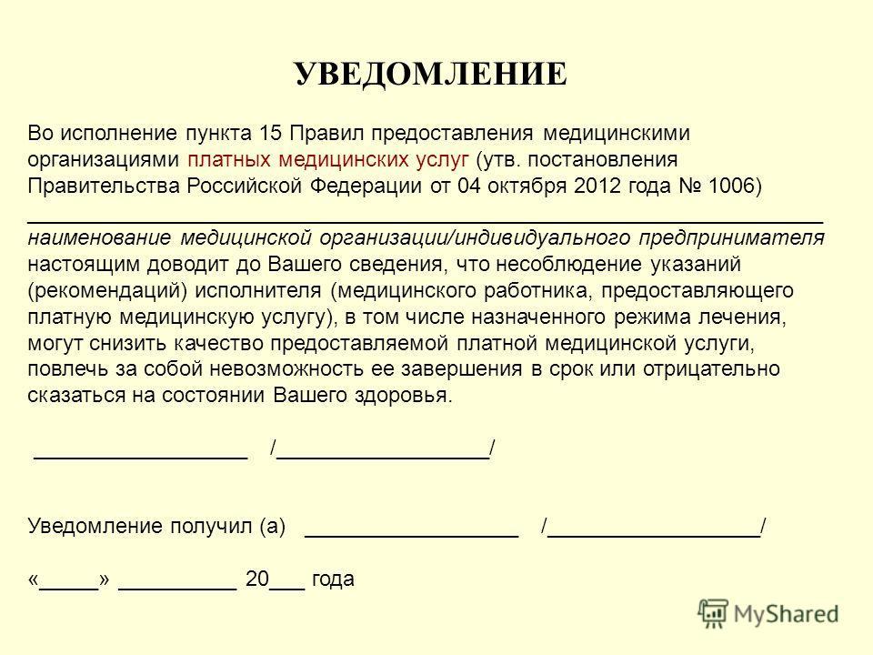 УВЕДОМЛЕНИЕ Во исполнение пункта 15 Правил предоставления медицинскими организациями платных медицинских услуг (утв. постановления Правительства Российской Федерации от 04 октября 2012 года 1006) ______________________________________________________
