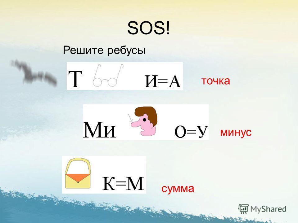 SOS! Решите ребусы точка минус сумма