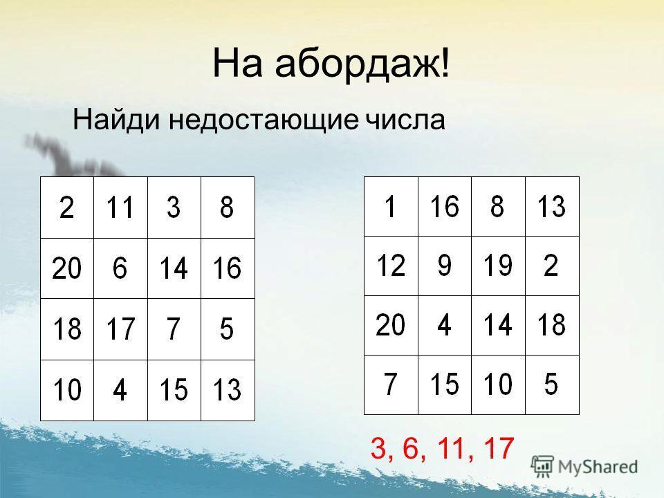 На абордаж! Найди недостающие числа 3, 6, 11, 17