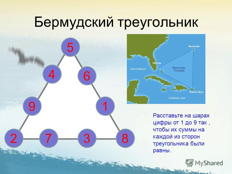 Бермудский треугольник 37 9 4 1 6 28 5 Расставьте на шарах цифры от 1 до 9 так, чтобы их суммы на каждой из сторон треугольника были равны.