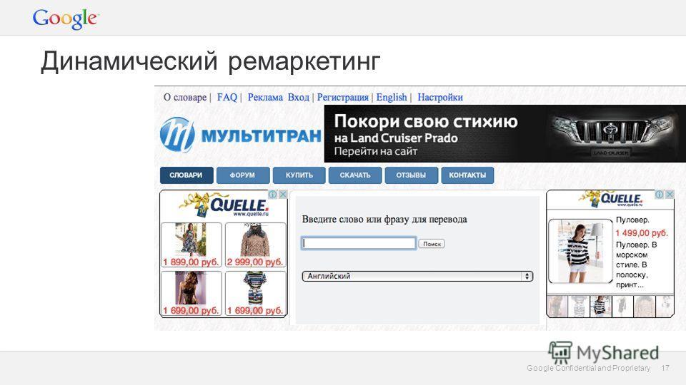 17 Google Confidential and Proprietary 17 Динамический ремаркетинг