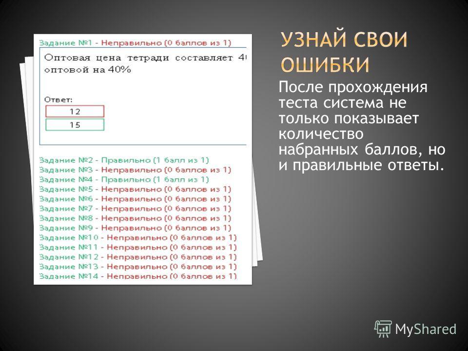 После прохождения теста система не только показывает количество набранных баллов, но и правильные ответы.