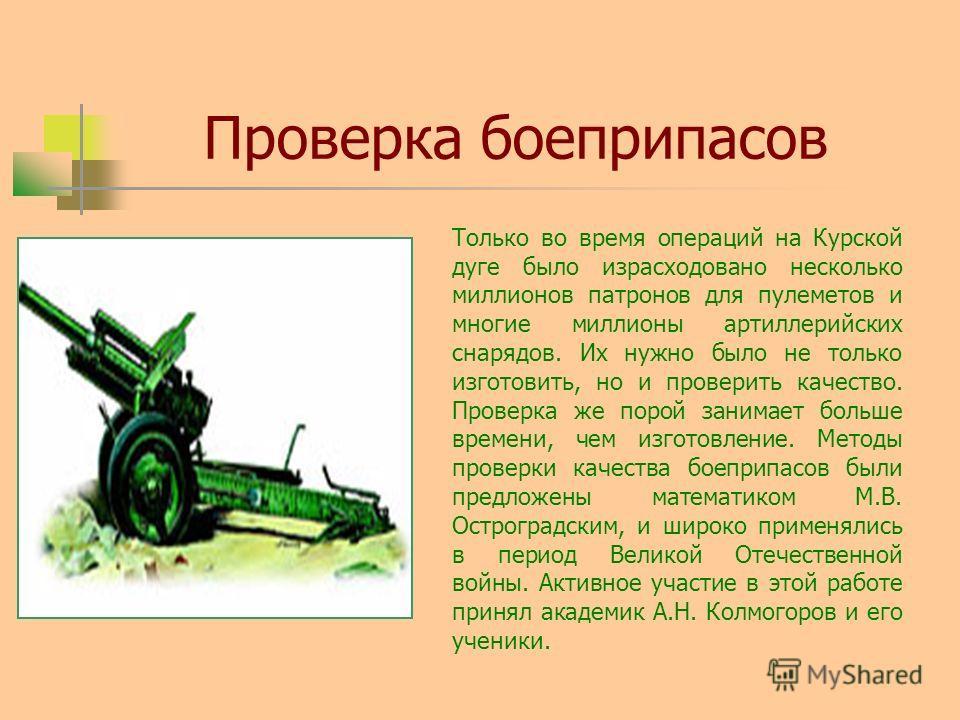 Проверка боеприпасов Только во время операций на Курской дуге было израсходовано несколько миллионов патронов для пулеметов и многие миллионы артиллерийских снарядов. Их нужно было не только изготовить, но и проверить качество. Проверка же порой зани