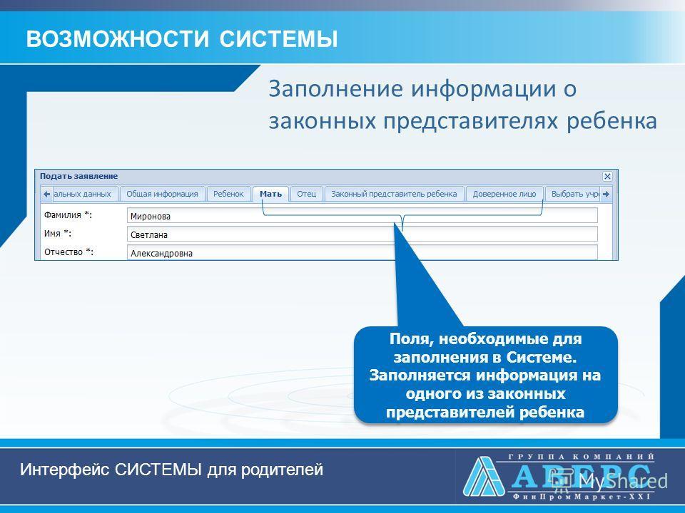 ВОЗМОЖНОСТИ СИСТЕМЫ Заполнение информации о законных представителях ребенка Поля, необходимые для заполнения в Системе. Заполняется информация на одного из законных представителей ребенка Интерфейс СИСТЕМЫ для родителей