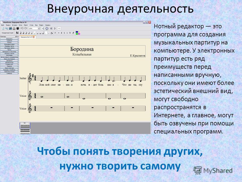Внеурочная деятельность Нотный редактор это программа для создания музыкальных партитур на компьютере. У электронных партитур есть ряд преимуществ перед написанными вручную, поскольку они имеют более эстетический внешний вид, могут свободно распростр