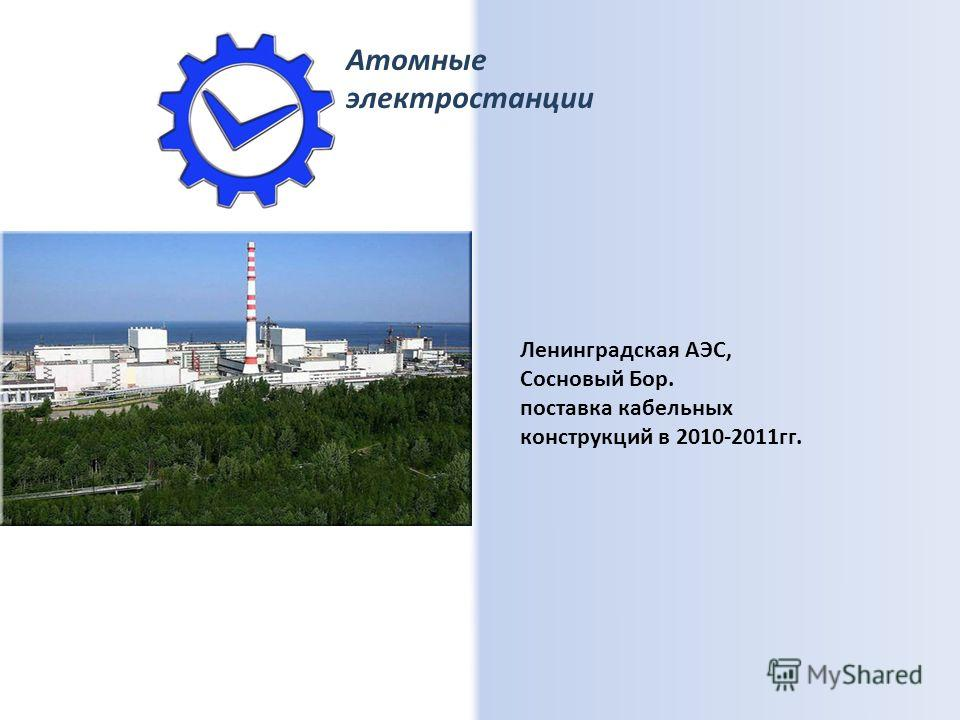 Атомные электростанции Ленинградская АЭС, Сосновый Бор. поставка кабельных конструкций в 2010-2011гг.