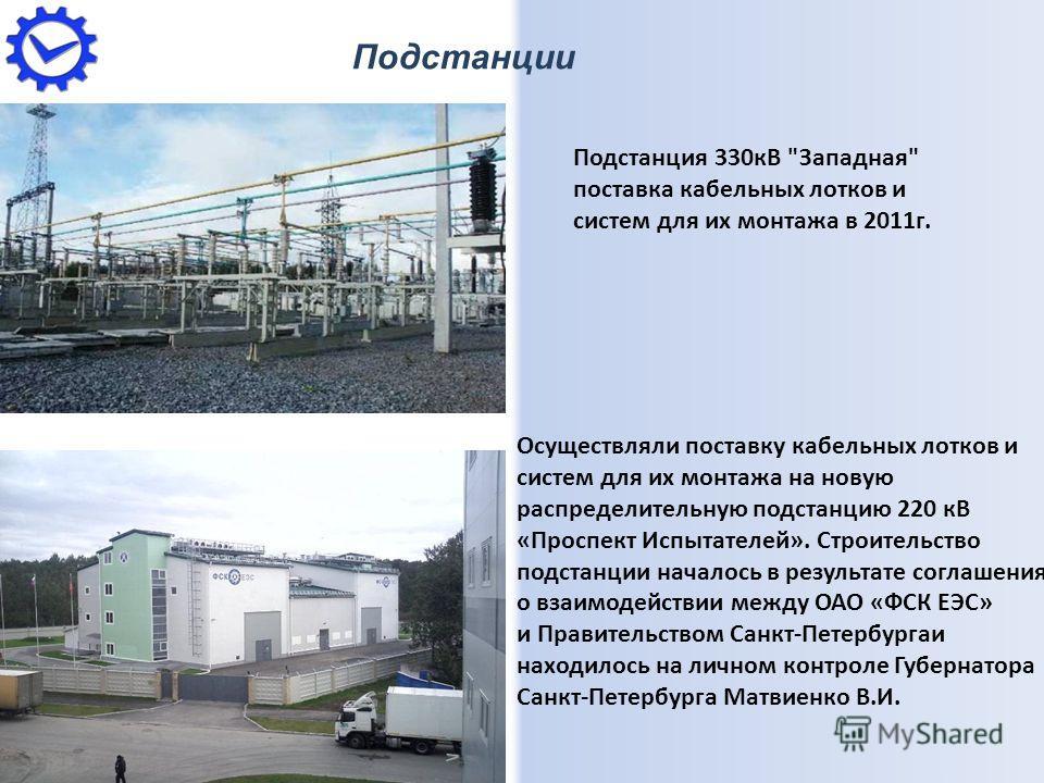 Подстанции Подстанция 330кВ