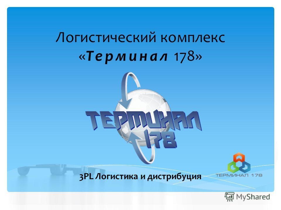 Логистический комплекс «Терминал 178» 3PL Логистика и дистрибуция