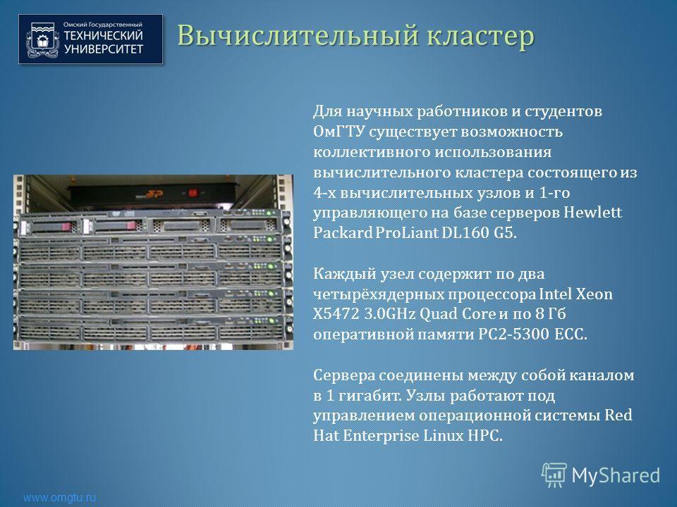 Вычислительный кластер Для научных работников и студентов ОмГТУ существует возможность коллективного использования вычислительного кластера состоящего из 4- х вычислительных узлов и 1- го управляющего на базе серверов Hewlett Packard ProLiant DL160 G