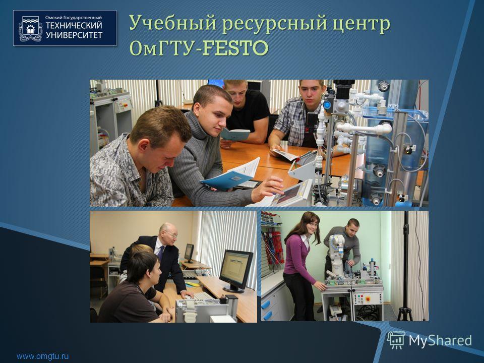 Учебный ресурсный центр ОмГТУ -FESTO