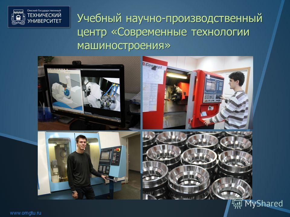 Учебный научно-производственный центр «Современные технологии машиностроения»