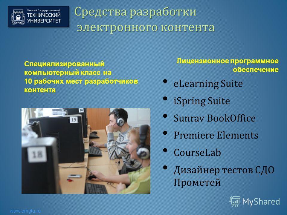 Средства разработки электронного контента eLearning Suite iSpring Suite Sunrav BookOffice Premiere Elements CourseLab Дизайнер тестов СДО Прометей Лицензионное программное обеспечение Специализированный компьютерный класс на 10 рабочих мест разработч