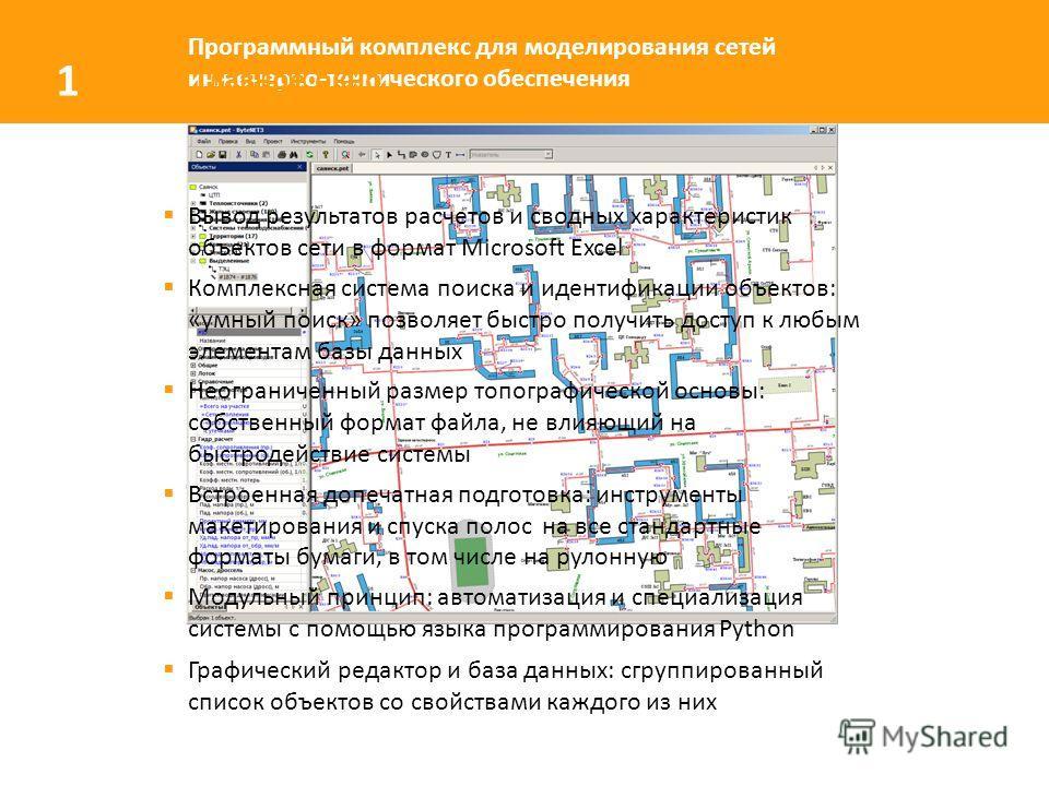 Основные возможности ByteNET3: Программный комплекс для моделирования сетей инженерно-технического обеспечения Главное окно 1 Вывод результатов расчетов и сводных характеристик объектов сети в формат Microsoft Excel Комплексная система поиска и идент