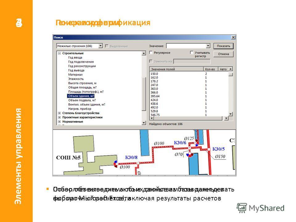 Генератор форм 3 Позволяет выводить любые данные из базы данных в формат Microsoft Excel, включая результаты расчетов Элементы управления Поиск и идентификация 4 Отбор объектов схемы по их свойствам позволяет делать выборочный расчет сети