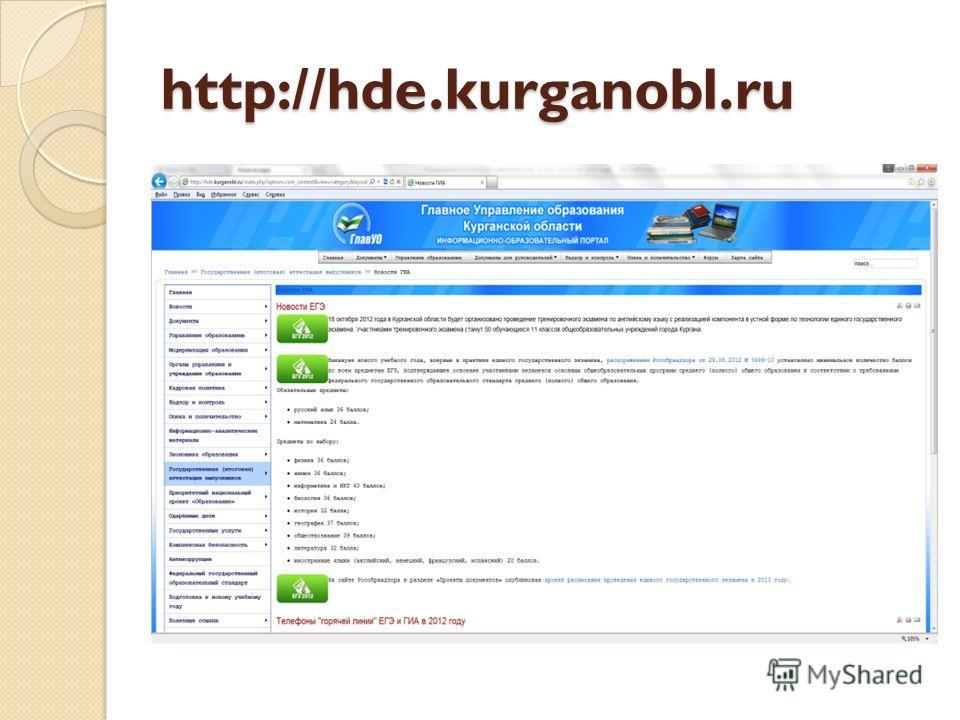 http://hde.kurganobl.ru