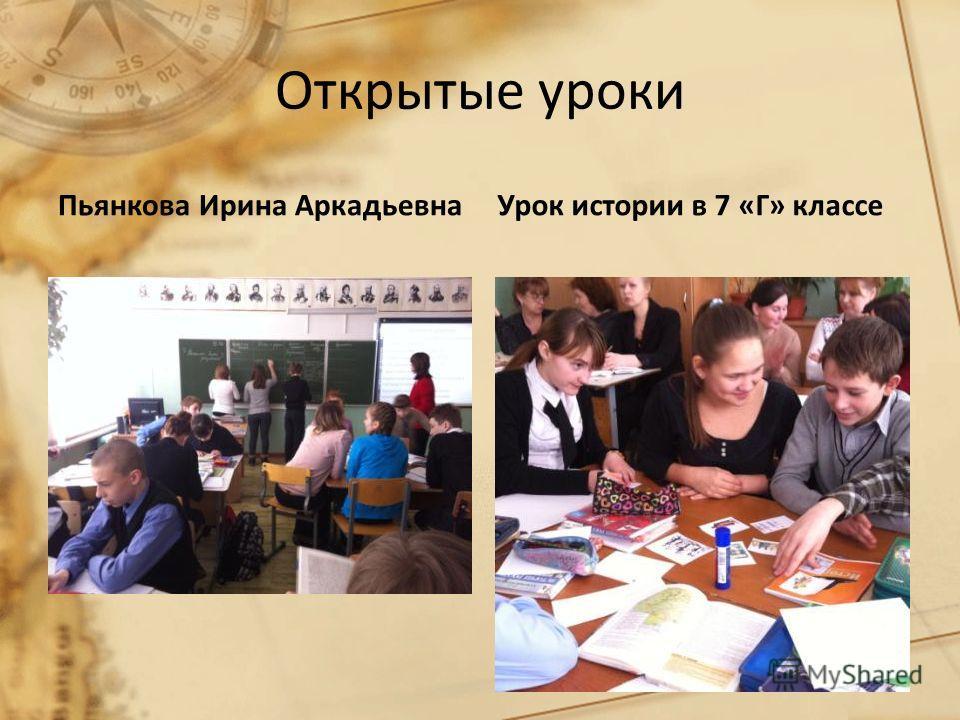 Открытые уроки Пьянкова Ирина АркадьевнаУрок истории в 7 «Г» классе