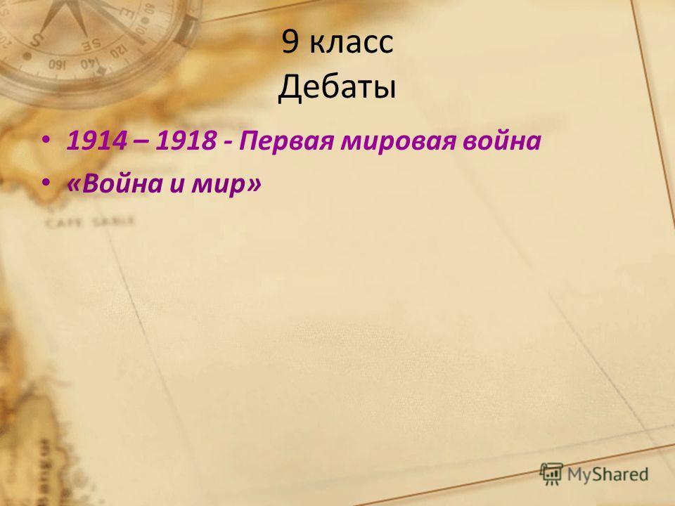 9 класс Дебаты 1914 – 1918 - Первая мировая война «Война и мир»