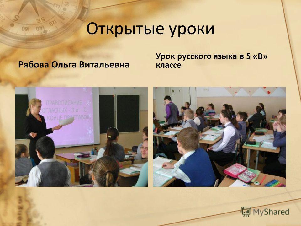 Открытые уроки Рябова Ольга Витальевна Урок русского языка в 5 «В» классе
