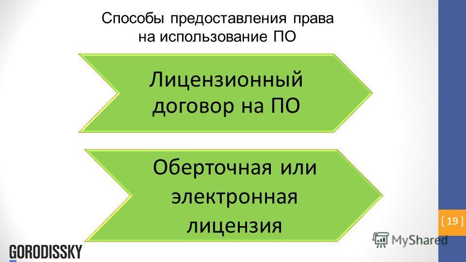 Способы предоставления права на использование ПО 19 Лицензионный договор на ПО Оберточная или электронная лицензия