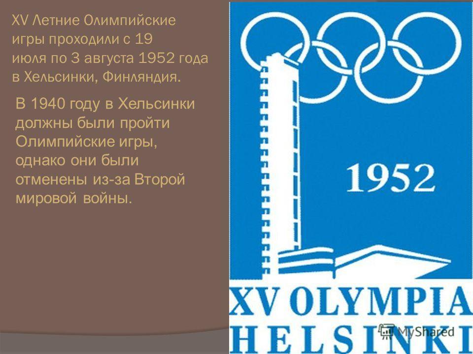 XV Летние Олимпийские игры проходили с 19 июля по 3 августа 1952 года в Хельсинки, Финляндия. В 1940 году в Хельсинки должны были пройти Олимпийские игры, однако они были отменены из-за Второй мировой войны.