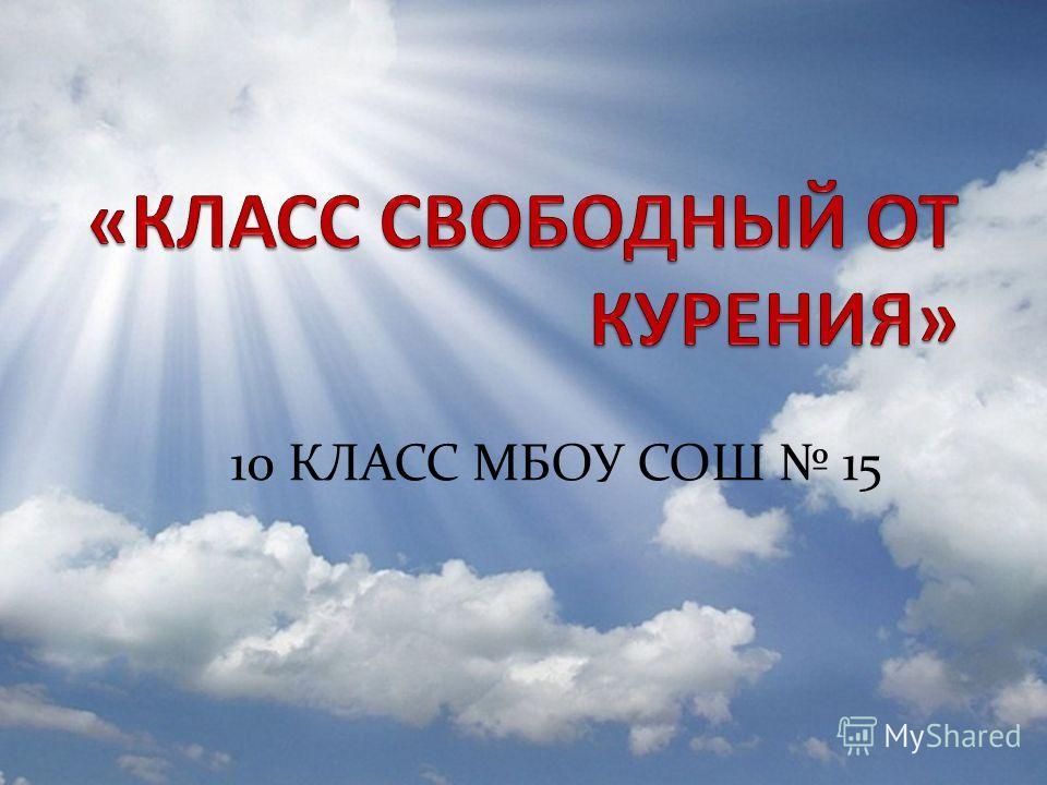 10 КЛАСС МБОУ СОШ 15