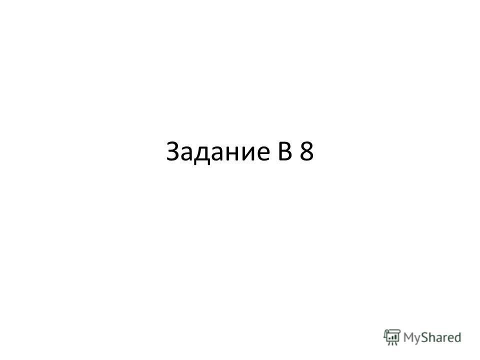 Задание В 8